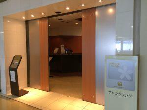 Sakura_Lounge