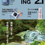 Life Packing 2.1 2NIGHTS 3DAYS Packing掲載品