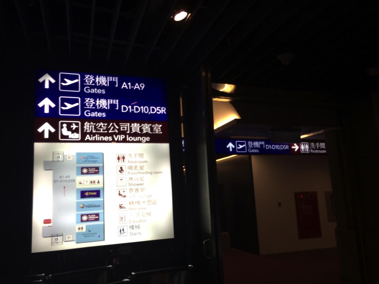 台湾桃園空港ラウンジ