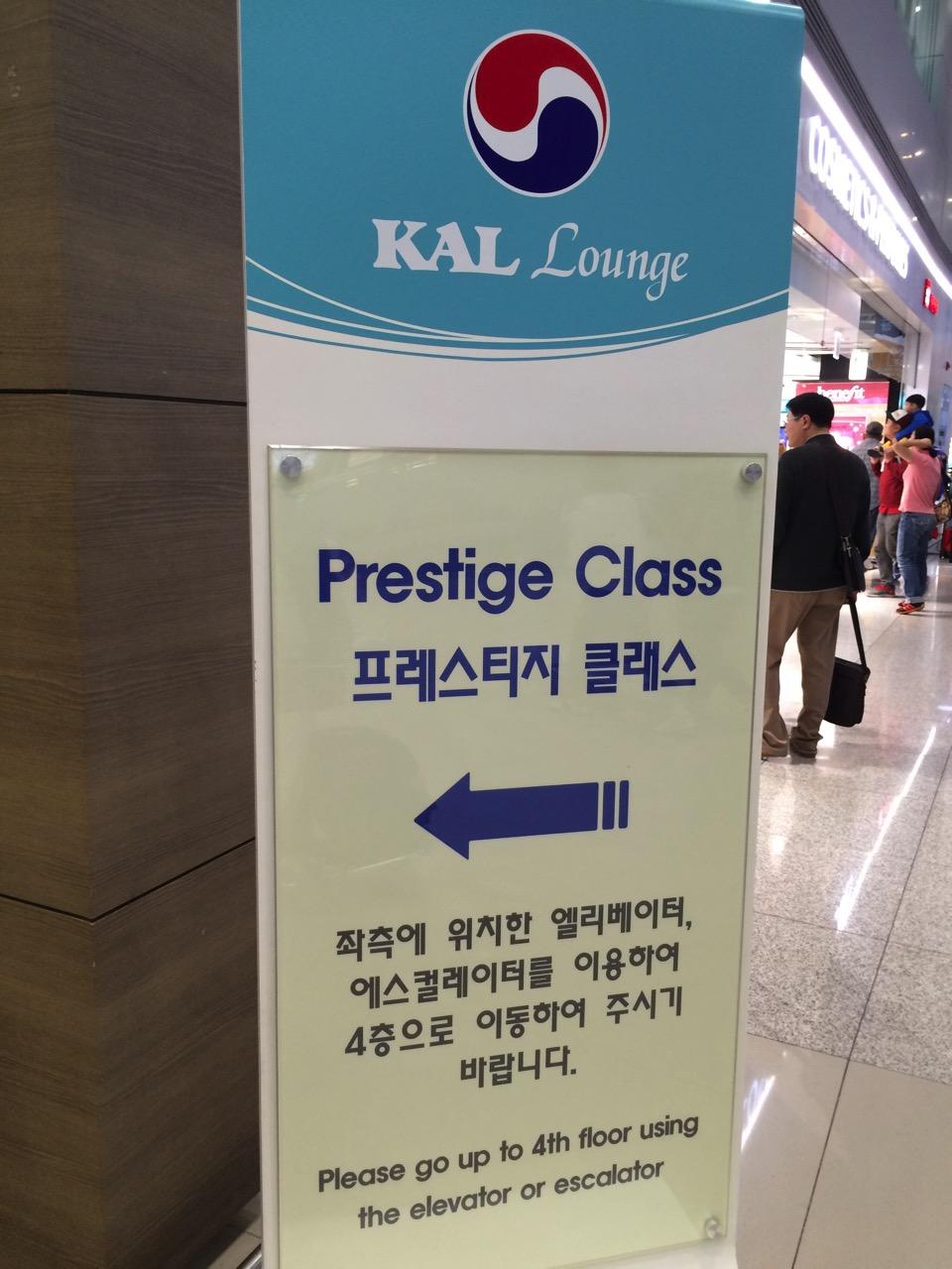 大韓航空 プレステージラウンジ