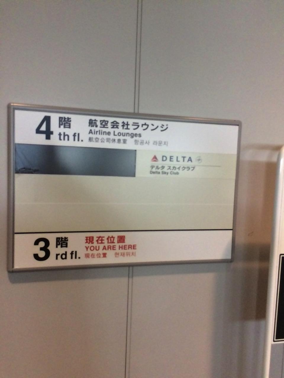 成田国際空港 デルタスカイクラブラウンジ