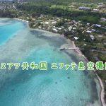 バヌアツ旅行 エファテ島 空撮動画