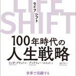 [書評]Life Shift 一生公務員という生き方は危険(元公務員の意見)