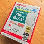 WiFi中継器 WEX-733D購入しました。